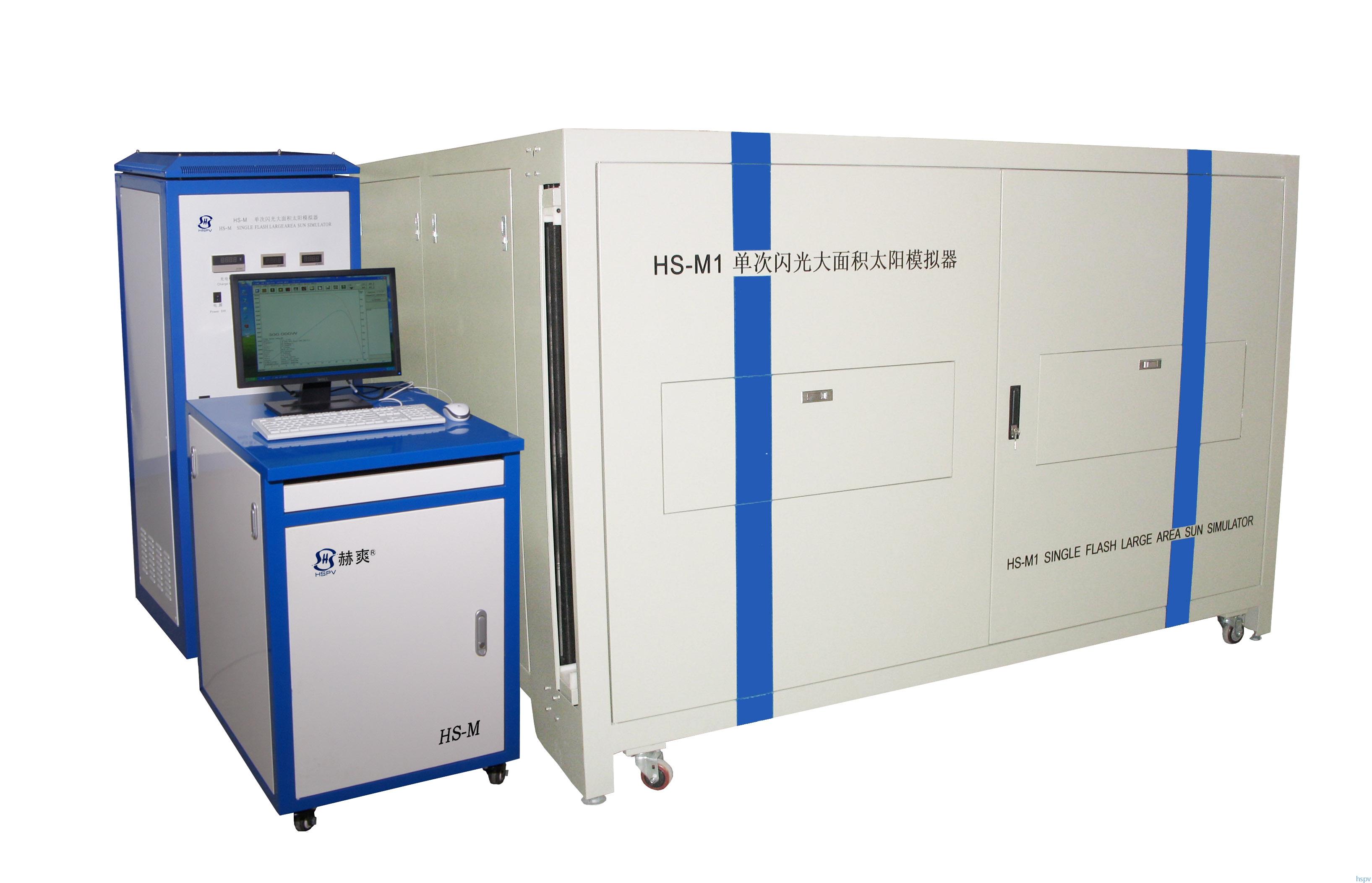 HSM1-2S 单体闪光大面积太阳模拟器